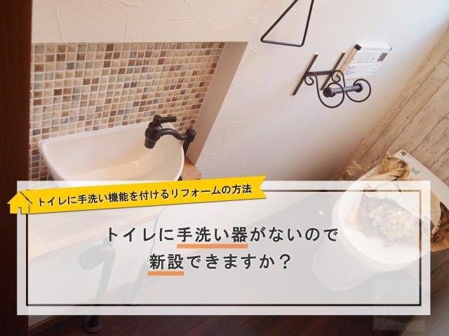 トイレに手洗い器がないので新設できますか?