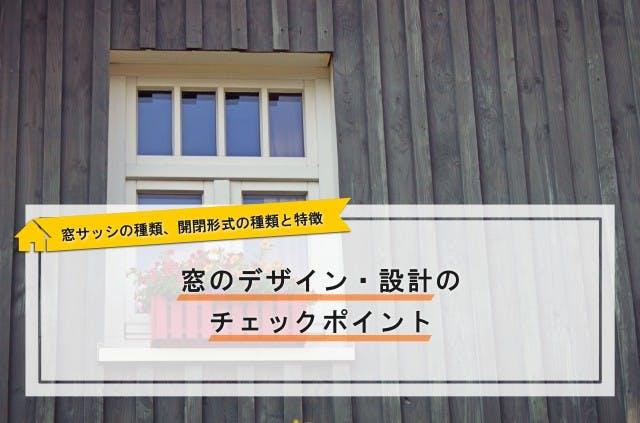 窓のデザイン・設計のチェックポイント
