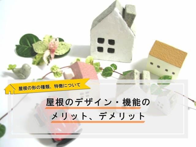 屋根のデザイン・機能のメリット、デメリット