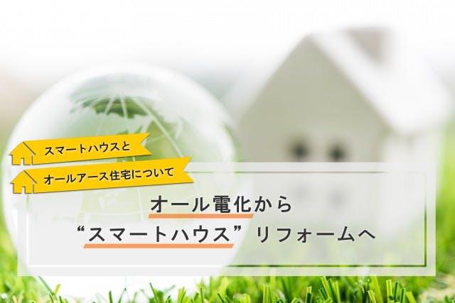 """オール電化から""""スマートハウス""""リフォームへ"""